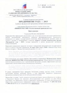 Номинация ООО_1
