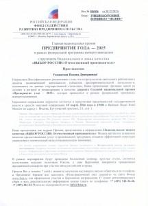 Номинация УКК_1
