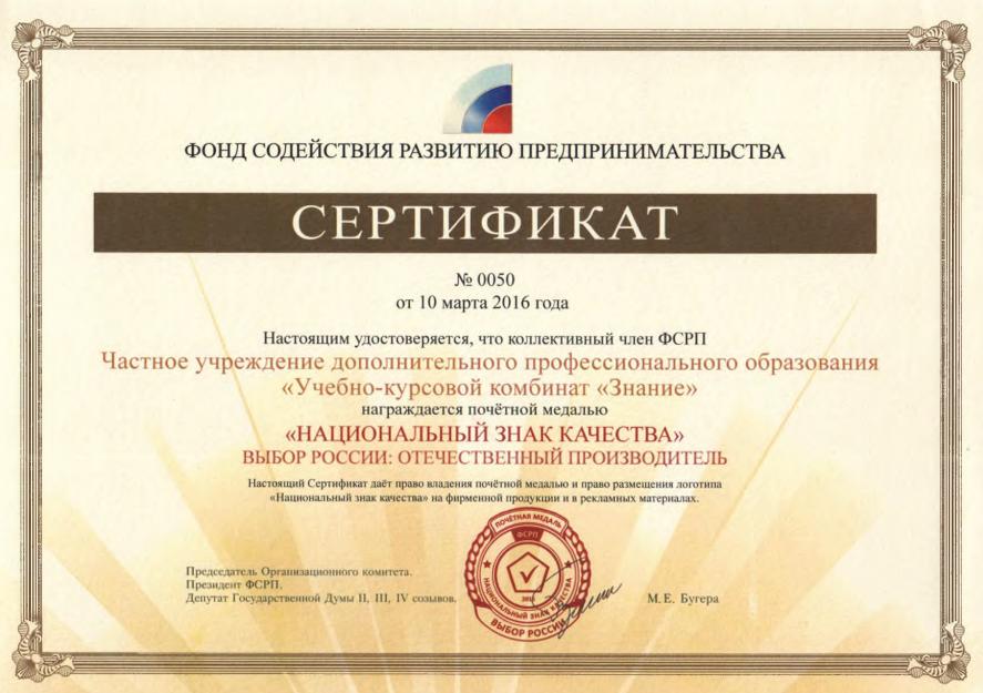 Наши награды Учебно Курсовой Комбинат Знание  Учебно курсовой комбинат Знание